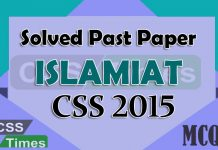 Islamiat CSS Solved Paper 2015 (MCQs) | CSS Solved Past Papers series