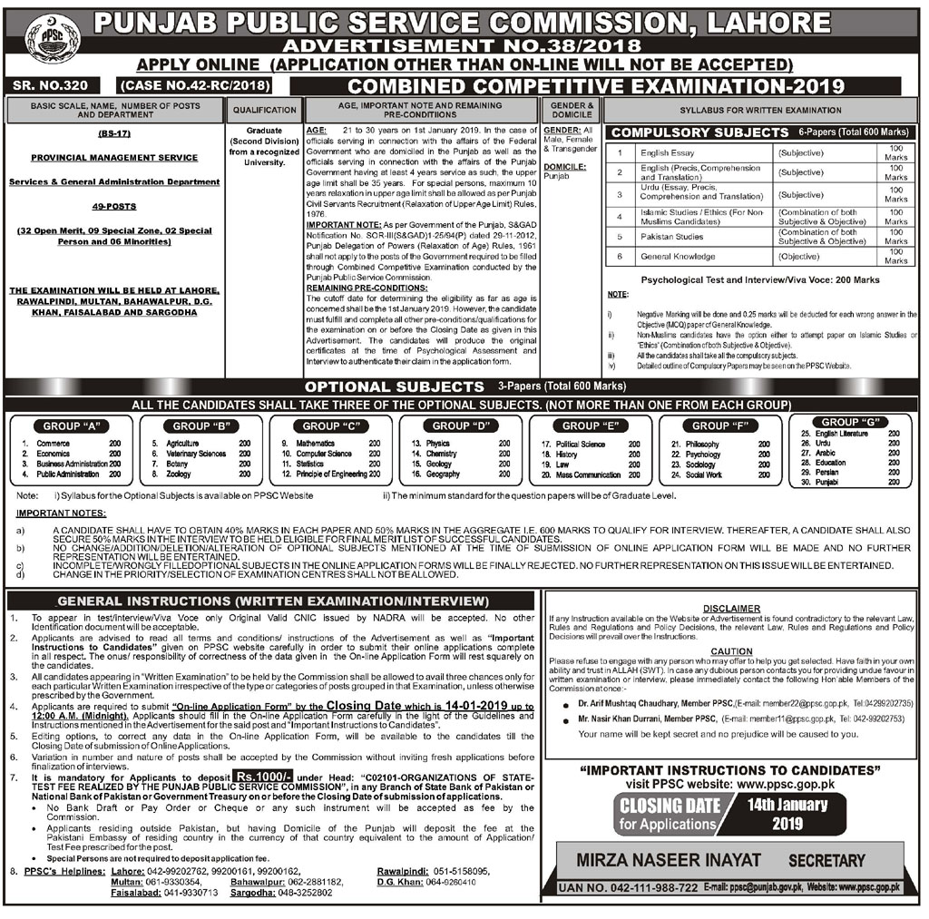 PPSC Announced PMS-2019 Exams Schedule of 49 Posts