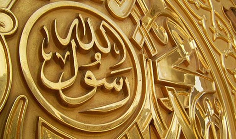 Profile of Prophet Muhammad (PBUH)