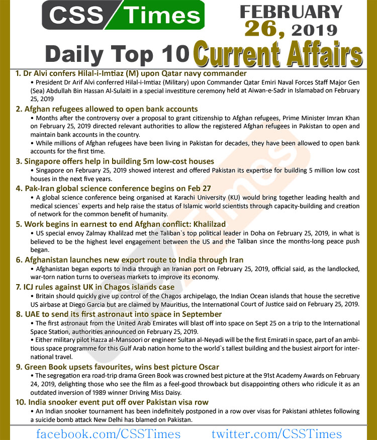 Day by Day Current Affairs (February 26, 2019) | MCQs for CSS, PMS