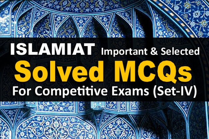 ISLAMIAT Important & Selected Solved MCQs For Competitive Exams (Set-IV)