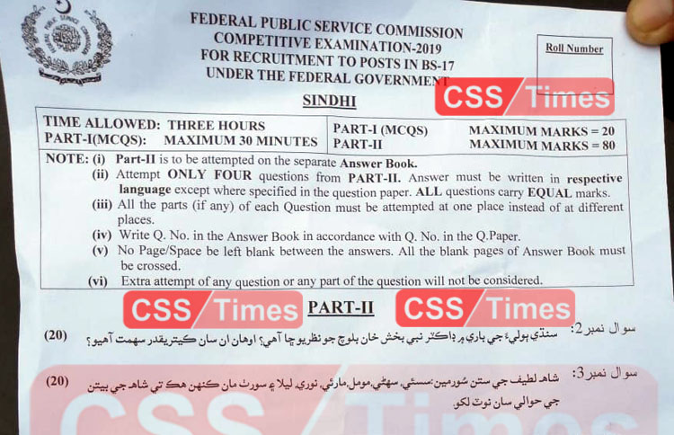 Sindhi CSS Paper 2019 | FPSC CSS Past Papers 2019
