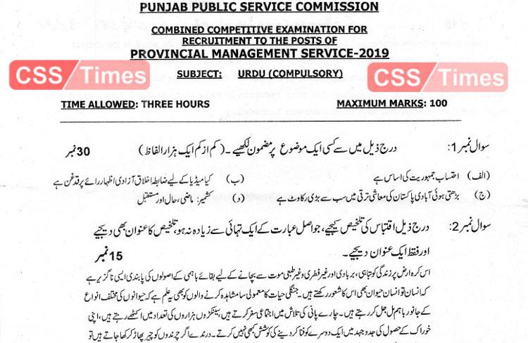 PMS Urdu (Compulsory) | Paper 2019 (Punjab Public Service Commission)