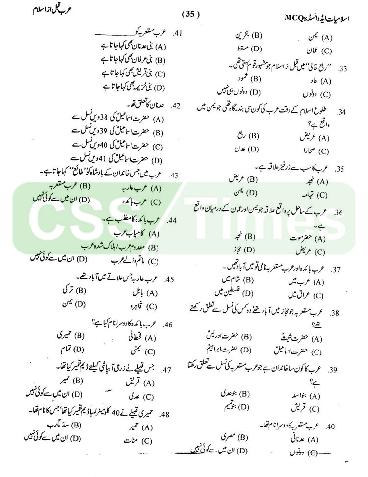Arab Before Islam MCQs Islamiat MCQs for CSS and Competitive Exams