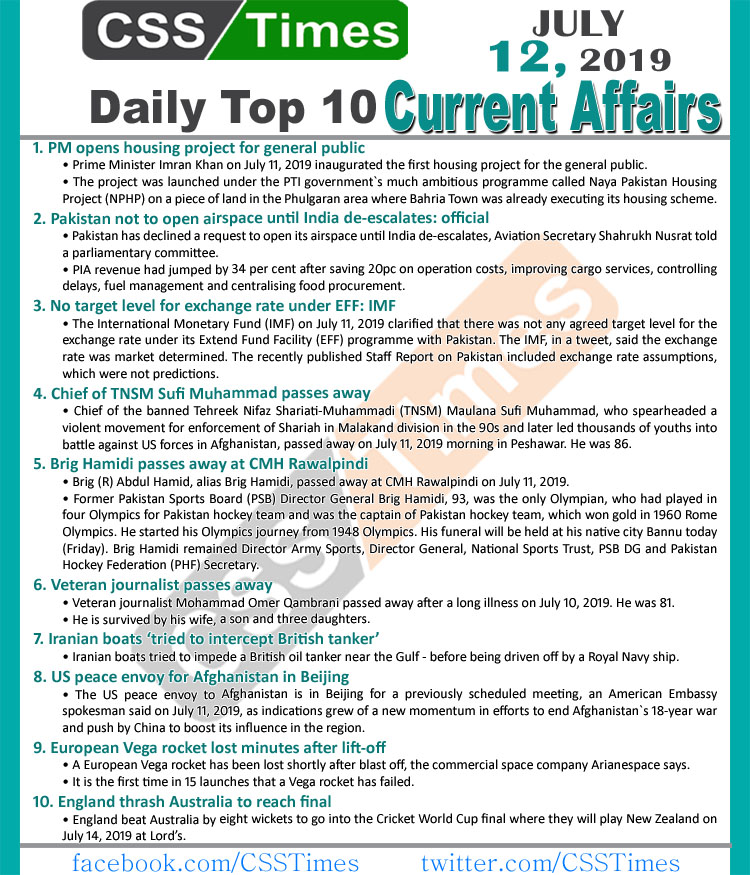 Day by Day Current Affairs (July 12, 2019) | MCQs for CSS, PMS