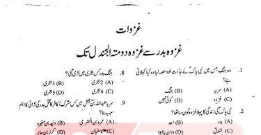 Islamiat MCQs | Ghazwa e Badr to Ghazwa e Doomat tul Jindal MCQs