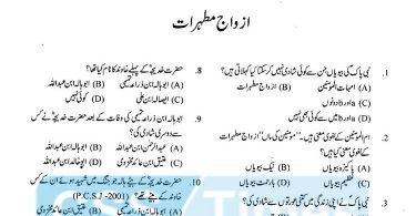Wives of Prophet Muhammad (SAW) Azwaj-e-Mutaherat MCQs (1) copy