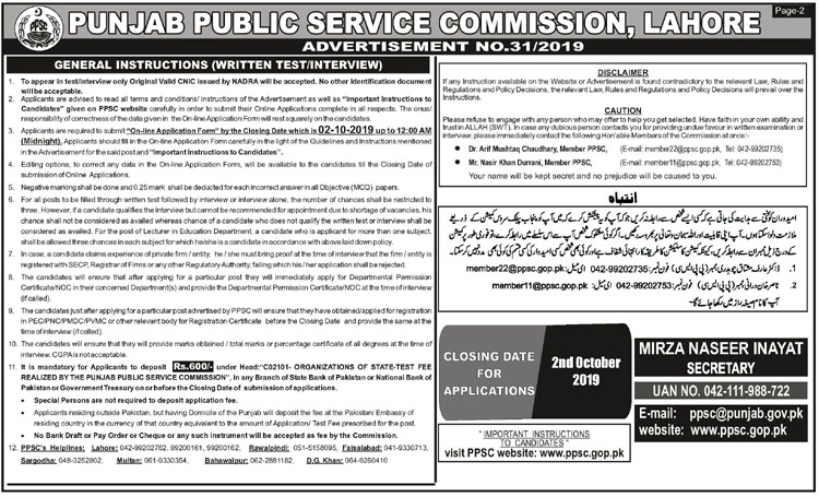 301 Important Jobs in Local Government Department Through PPSC Tests