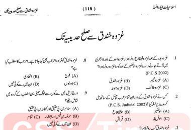 Islamiat MCQs, Ghazwa e Khundaq to Treaty of Hudaybiyya (2)