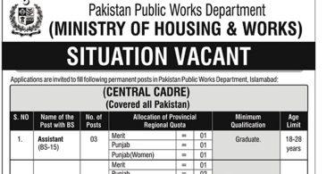 Latest UTS Jobs, PAKISTAN PUBLIC WORKS Jobs, Jobs in FPSC, Jobs in Government, Latest Jobs 2019