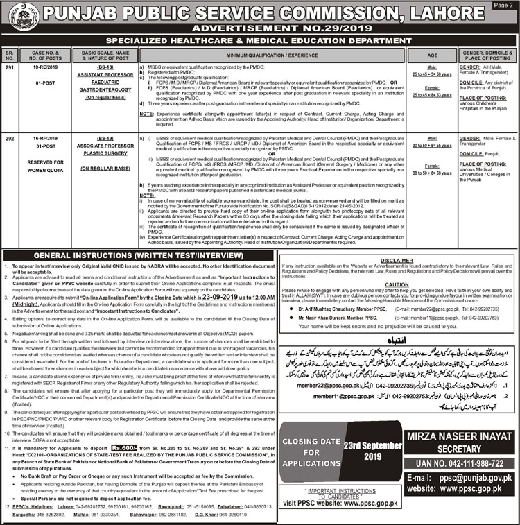 PPSC Advertisment for New Jobs