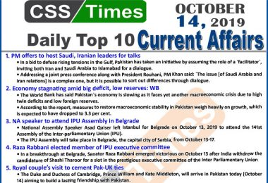 Day by Day Current Affairs (October 14 2019) | MCQs for CSS, PMS