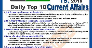Day by Day Current Affairs (October 15 2019)   MCQs for CSS, PMS