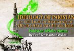 in the Light of Statements of Quaid-i-Azam and Allama Iqbal
