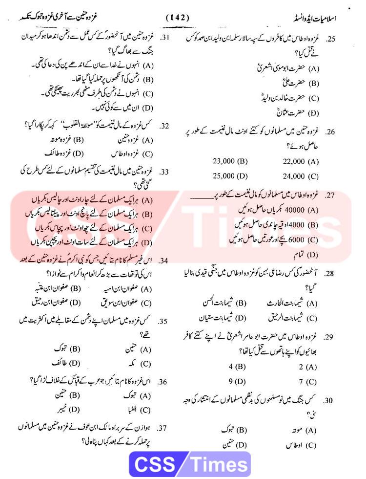 Islamiat MCQs | Ghazwa e Hunain to Ghazwa-e-Tabook (Solved)