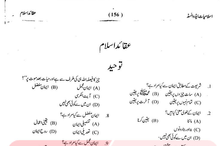 Islamiat MCQs | TOHEED MCQs for Competitive Exams