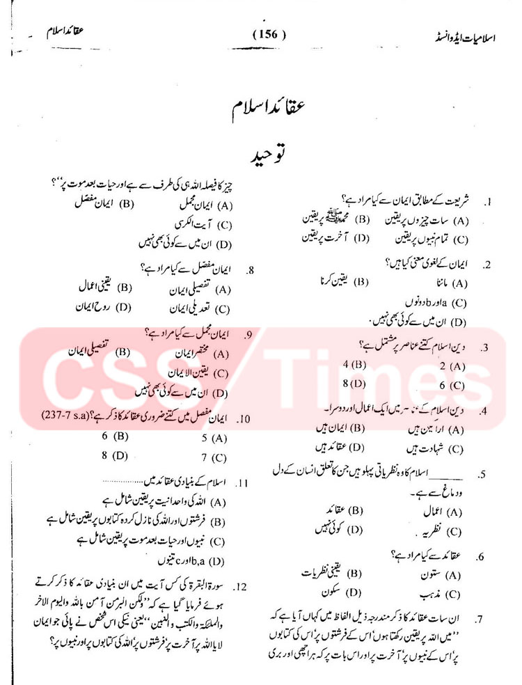 Islamiat MCQs - Toheed MCQs for Islamiat (1)