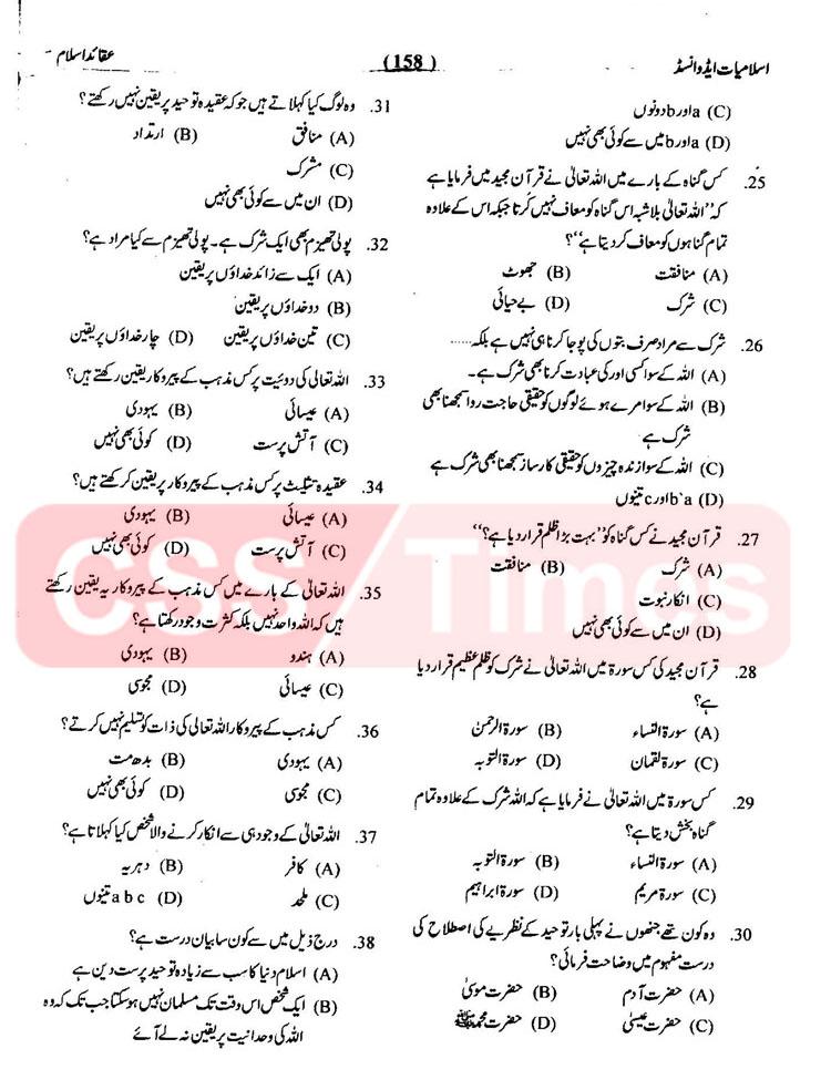 Islamiat MCQs - Toheed MCQs for Islamiat
