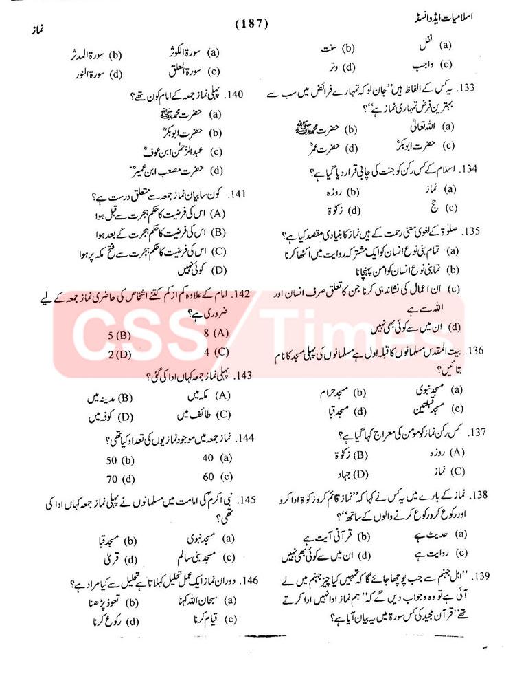 Islamiat MCQs - Important Solved MCQs about Namaz