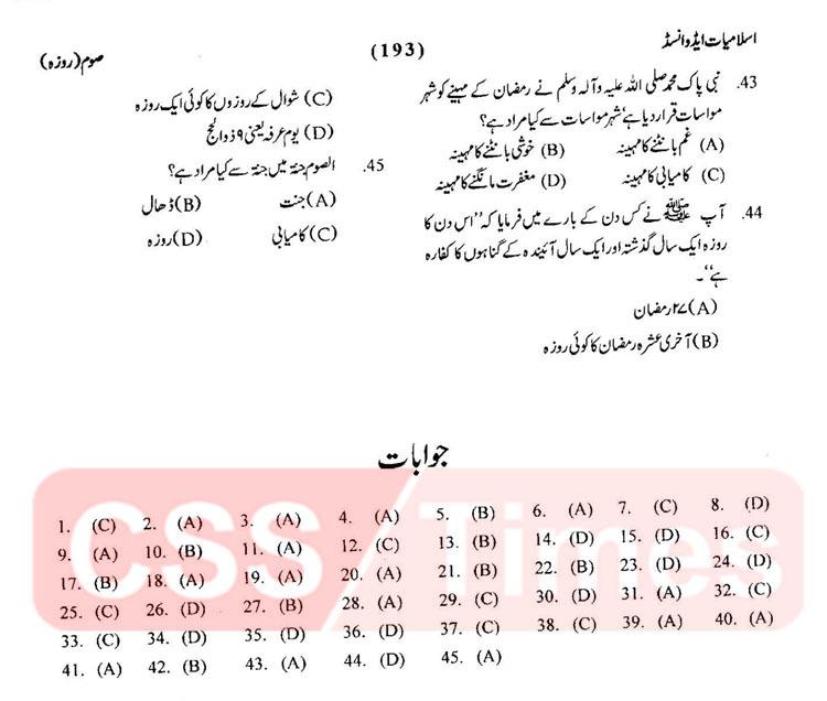 Islamiat MCQs Shahadah (Profession of Faith) & Sawm (Fasting)