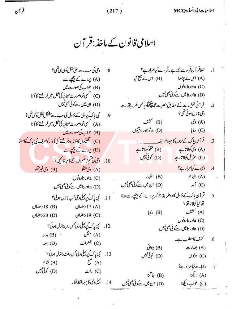 Islamiyat MCQs - Source of Islamic Law MCQs: The Quran