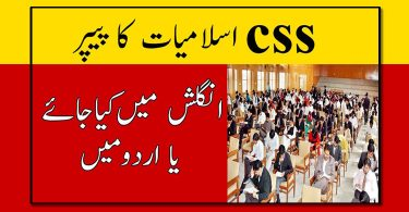CSS Islamic Studies Paper in English or Urdu | CSS Islamiat |CSS 2021