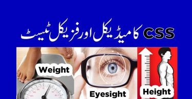 CSS Physical and Medical Test | CSS Exam in Pakistan