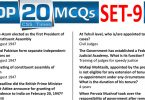 Daily Top-20 MCQs for CSS, PMS, PCS, FPSC (Set-9)