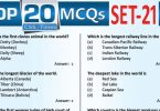 Daily Top-20 MCQs for CSS, PMS, PCS, FPSC (Set-21)