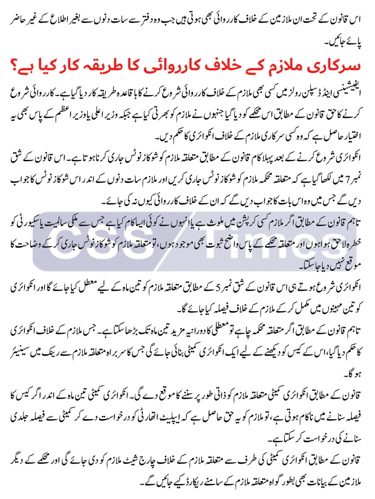 Procedure for taking Action against Government Employees